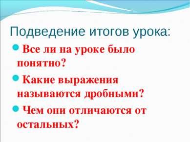 Подведение итогов урока: Все ли на уроке было понятно? Какие выражения называ...