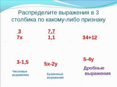 Распределите выражения в 3 столбика по какому-либо признаку 34+12 5х-2у 3 7х ...