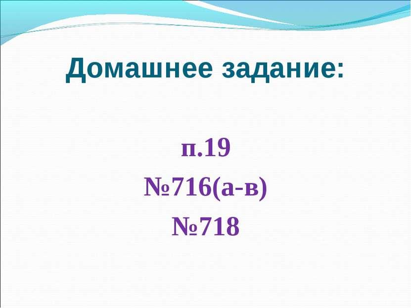 Домашнее задание: п.19 №716(а-в) №718