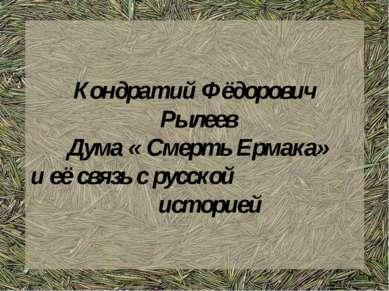 Кондратий Фёдорович Рылеев Дума « Смерть Ермака» и её связь с русской историей
