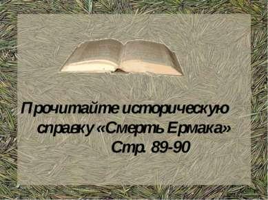 Прочитайте историческую справку «Смерть Ермака» Стр. 89-90