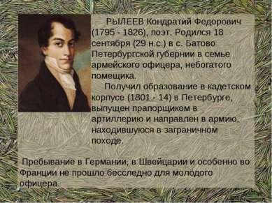 РЫЛЕЕВ Кондратий Федорович (1795 - 1826), поэт. Родился 18 сентября (29 н.с.)...