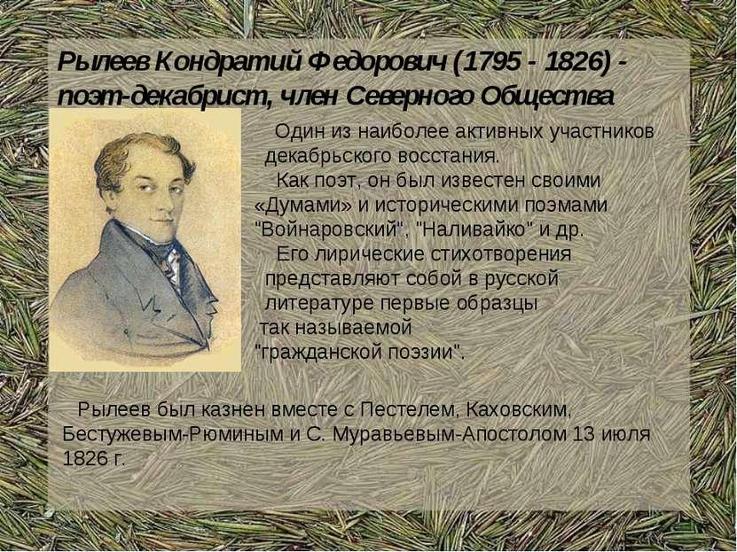 Рылеев Кондратий Федорович (1795 - 1826) - поэт-декабрист, член Северного Общ...