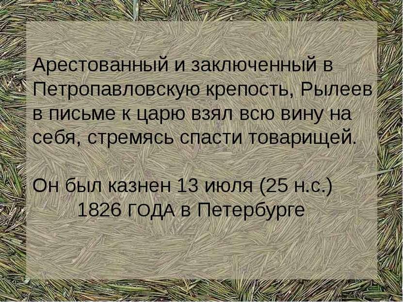 Арестованный и заключенный в Петропавловскую крепость, Рылеев в письме к царю...