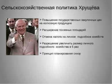 Сельскохозяйственная политика Хрущёва Повышение государственных закупочных це...