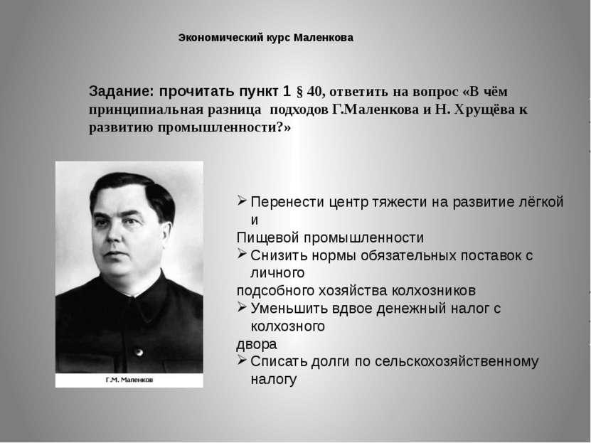 Экономический курс Маленкова Перенести центр тяжести на развитие лёгкой и Пищ...