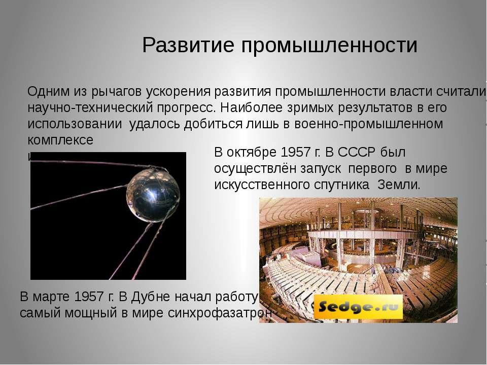 Развитие промышленности Одним из рычагов ускорения развития промышленности вл...