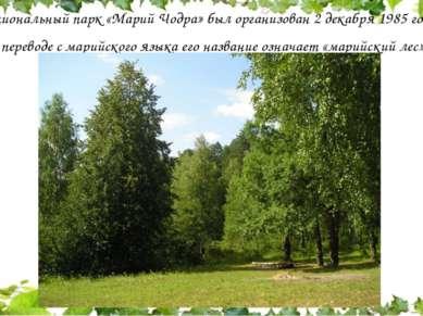 Национальный парк «Марий Чодра» был организован 2 декабря 1985 года. В перево...