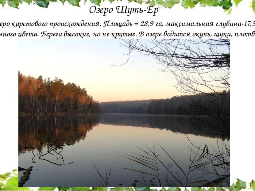 Озеро Шуть-Ер Озеро карстового происхождения. Площадь = 28,9 га, максимальна...