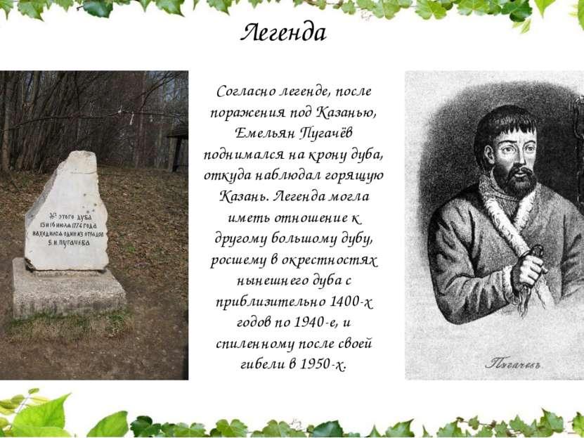 Легенда Согласно легенде, после поражения под Казанью, Емельян Пугачёв подни...