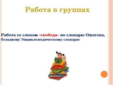 Работа со словом «свобода» по словарю Ожегова, большому Энциклопедическому сл...
