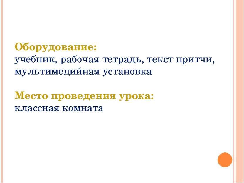 Оборудование: учебник, рабочая тетрадь, текст притчи, мультимедийная установк...