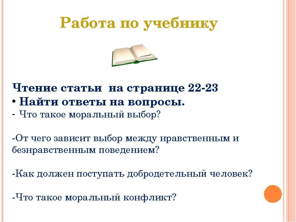 Работа по учебнику Чтение статьи на странице 22-23 Найти ответы на вопросы. Ч...