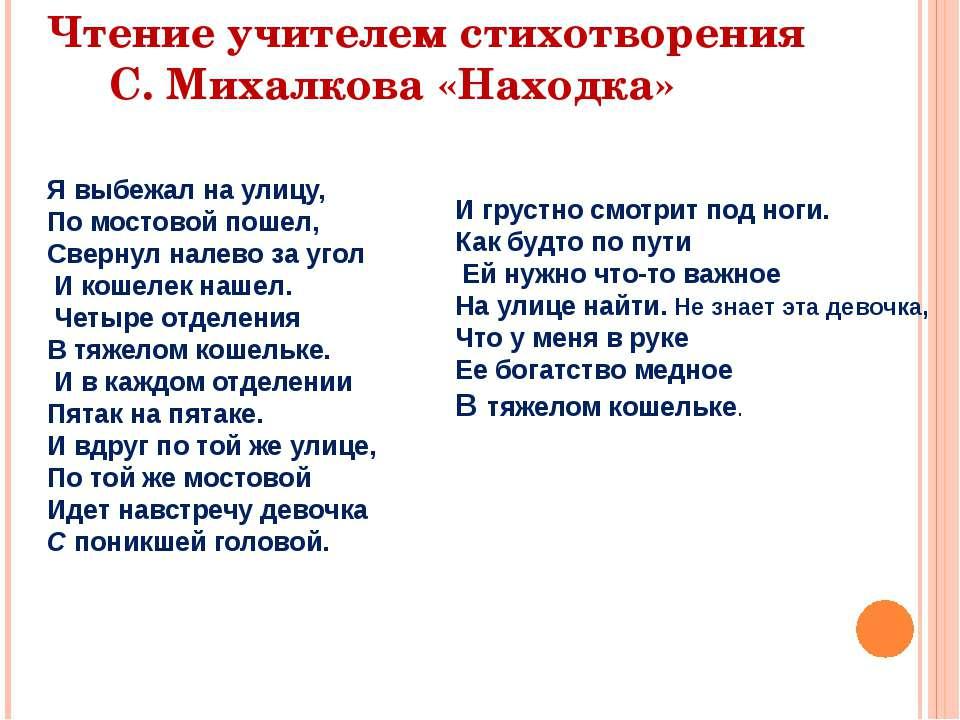 Чтение учителем стихотворения С. Михалкова «Находка» Я выбежал на улицу, По м...