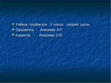 Учебное пособие для 3 класса средней школы Оформитель - Алексеева А.Р. Коррек...