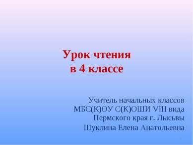 Урок чтения в 4 классе Учитель начальных классов МБС(К)ОУ С(К)ОШИ VIII вида П...