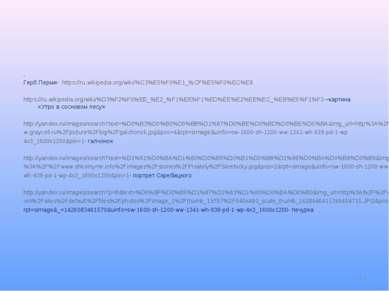 Герб Перми- https://ru.wikipedia.org/wiki/%C3%E5%F0%E1_%CF%E5%F0%EC%E8 https:...