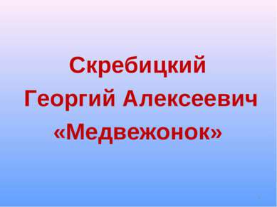 Скребицкий Георгий Алексеевич «Медвежонок» *