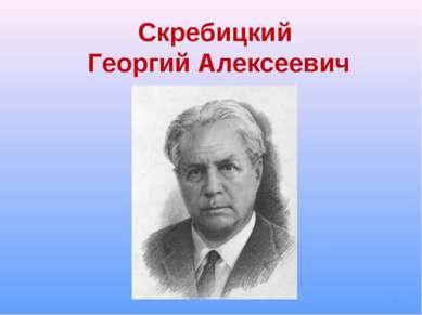 Скребицкий Георгий Алексеевич *