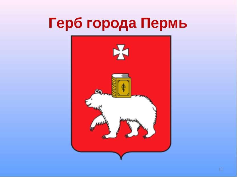 Герб города Пермь *