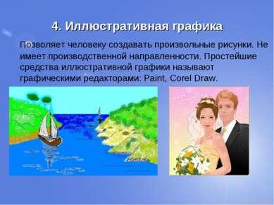 4. Иллюстративная графика Позволяет человеку создавать произвольные рисунки. ...