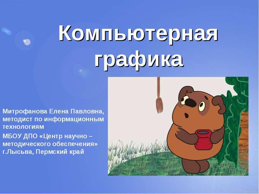 Компьютерная графика Митрофанова Елена Павловна, методист по информационным т...