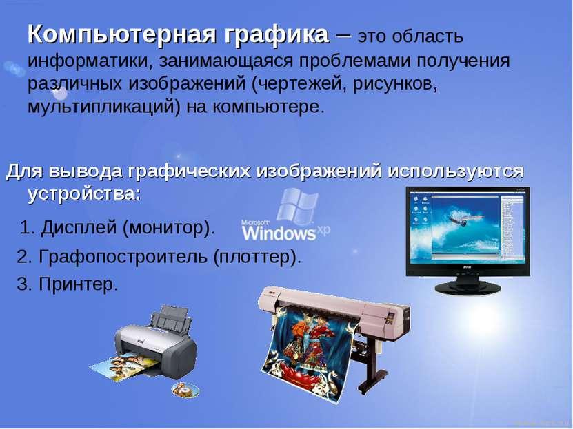 Компьютерная графика – это область информатики, занимающаяся проблемами получ...