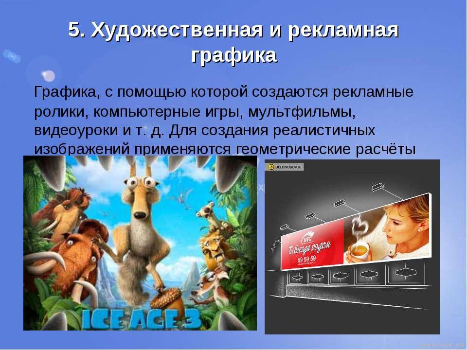 5. Художественная и рекламная графика Графика, с помощью которой создаются ре...