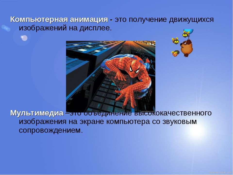 Компьютерная анимация - это получение движущихся изображений на дисплее. Муль...