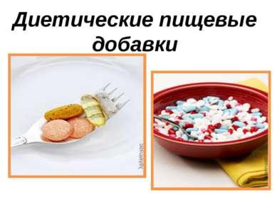 Диетические пищевые добавки