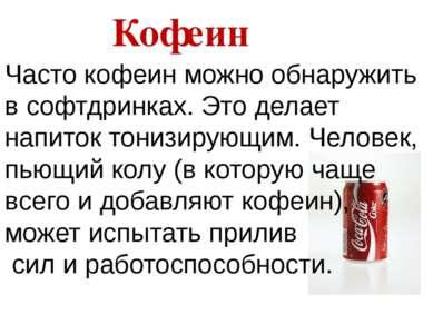 Кофеин Часто кофеин можно обнаружить в софтдринках. Это делает напиток тонизи...