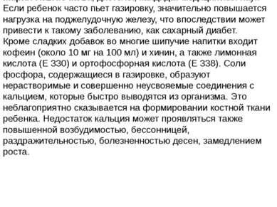 Мария Павлючкова, диетолог, кандидат медицинских наук Если ребенок часто пьет...