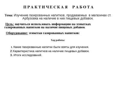 Тема: Изучение газированных напитков, продаваемых в магазинах ст. Арбузовка н...