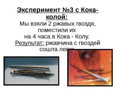 Эксперимент №3 с Кока-колой: Мы взяли 2 ржавых гвоздя, поместили их на 4 часа...