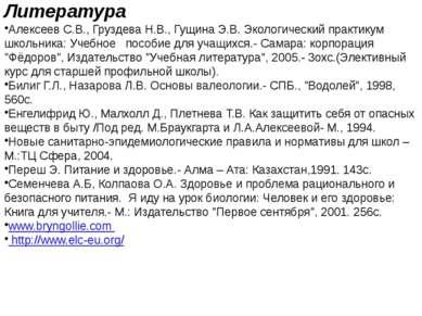 Литература Алексеев С.В., Груздева Н.В., Гущина Э.В. Экологический практикум ...