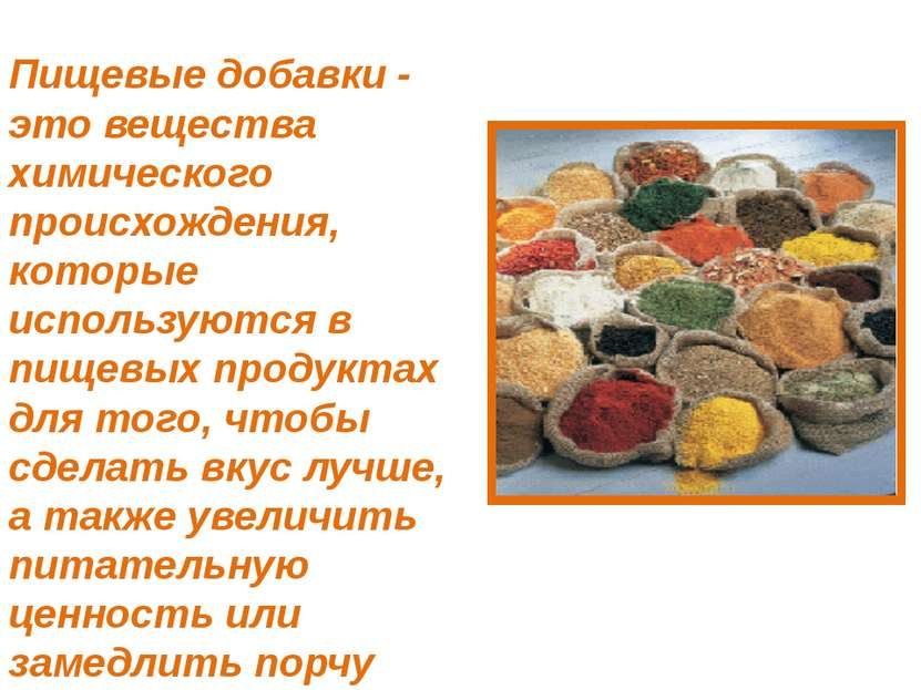 Пищевые добавки - это вещества химического происхождения, которые используютс...