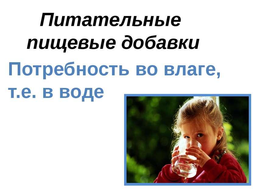 Питательные пищевые добавки Потребность во влаге, т.е. в воде