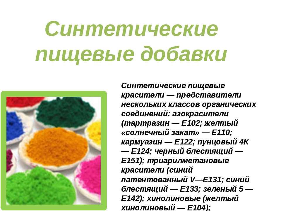 Синтетические пищевые добавки Синтетические пищевые красители — представители...