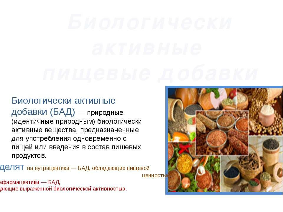 Биологически активные пищевые добавки Биологически активные добавки (БАД) — п...