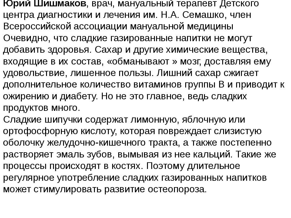 Юрий Шишмаков, врач, мануальный терапевт Детского центра диагностики и лечени...