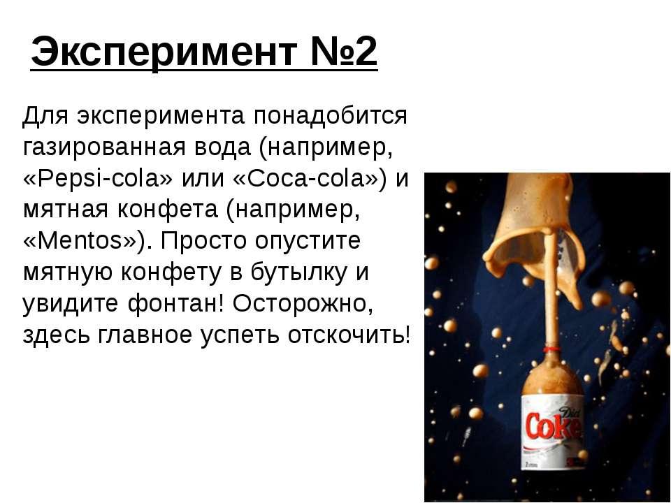 Эксперимент №2 Для эксперимента понадобится газированная вода (например, «Pep...