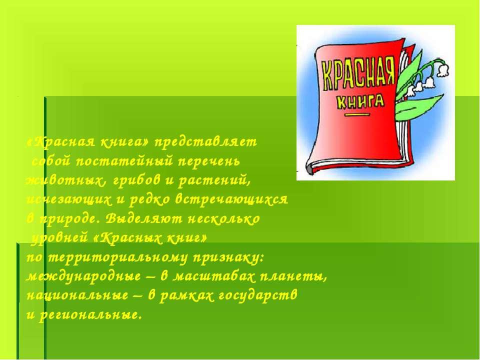 «Красная книга» представляет собой постатейный перечень животных, грибов и ра...