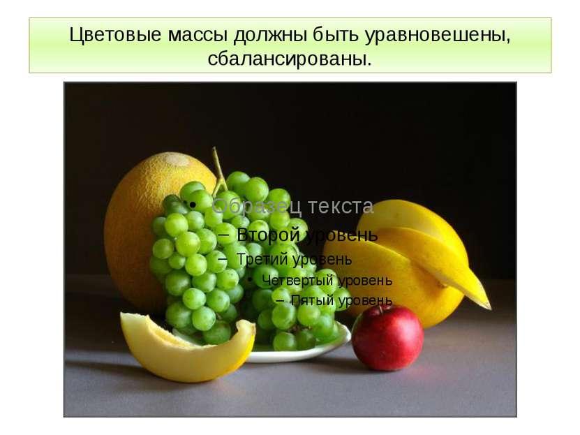 Цветовые массы должны быть уравновешены, сбалансированы.