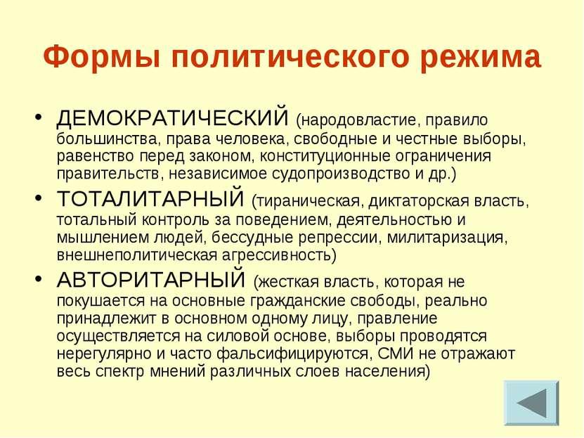 Формы политического режима ДЕМОКРАТИЧЕСКИЙ (народовластие, правило большинств...