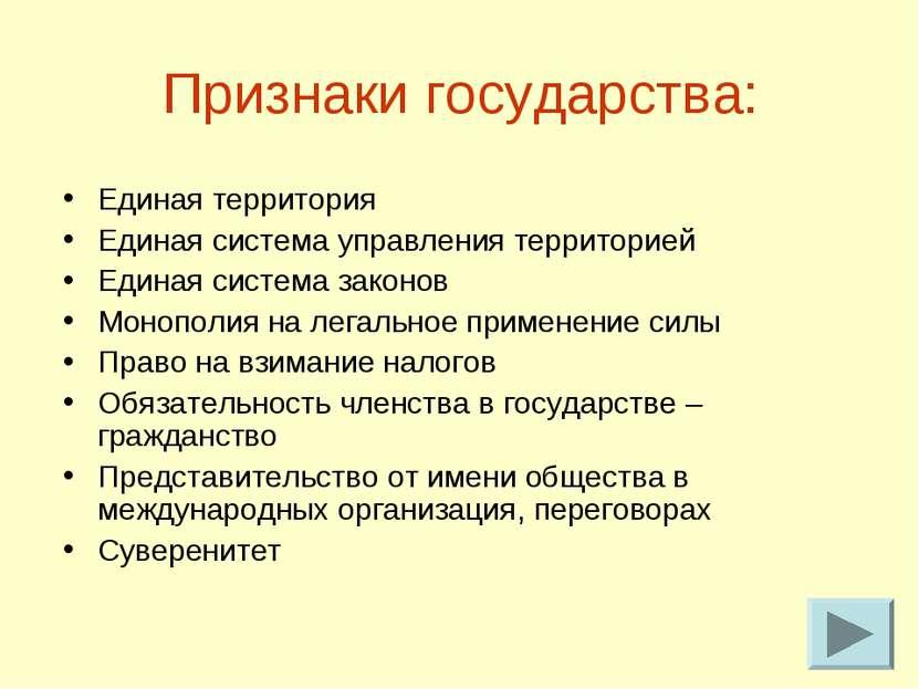 Признаки государства: Единая территория Единая система управления территорией...