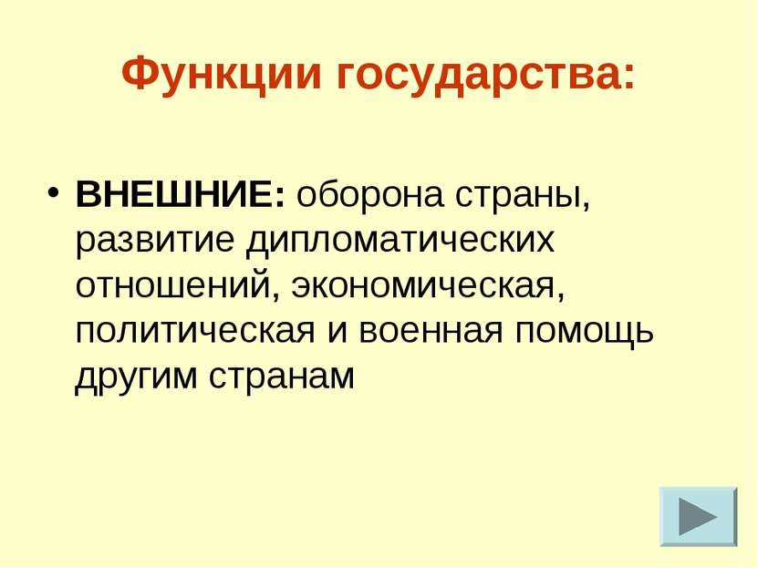 Функции государства: ВНЕШНИЕ: оборона страны, развитие дипломатических отноше...