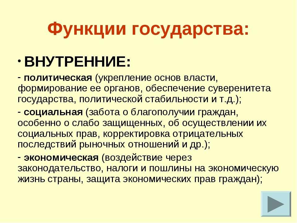 Функции государства: ВНУТРЕННИЕ: политическая (укрепление основ власти, форми...
