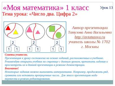 «Моя математика» 1 класс Урок 13 Тема урока: «Число два. Цифра 2» Советы учит...
