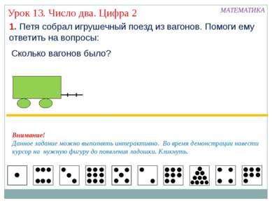 Урок 13. Число два. Цифра 2 1. Петя собрал игрушечный поезд из вагонов. Помог...