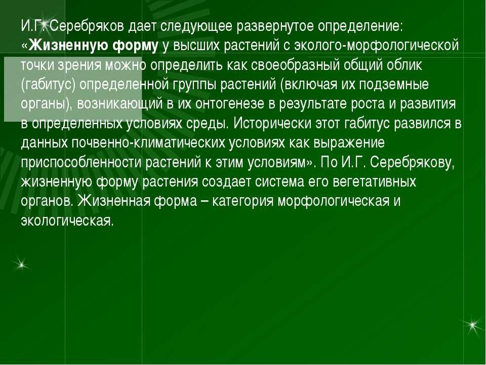 И.Г. Серебряков дает следующее развернутое определение: «Жизненную форму у вы...